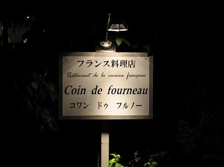 コワン ドゥ フルノ-