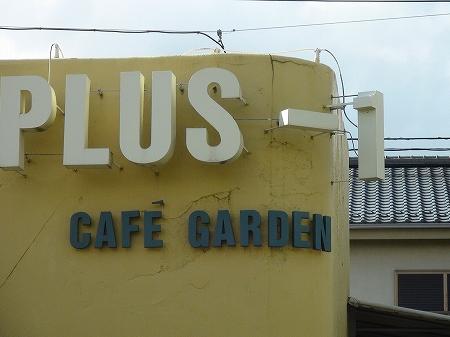 LUSE1-GARDEN
