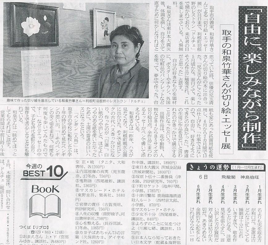 常陽新聞20111006ドルチェ
