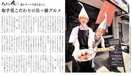 茨城新聞テイスト20120721