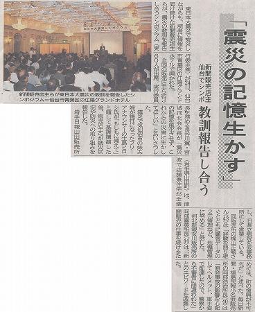 20120726_ 河北新報