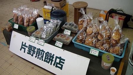 片野煎餅店