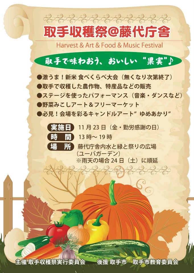 2012取手収穫祭@藤代庁舎