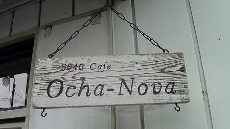 5040cafe Ocha-Nova