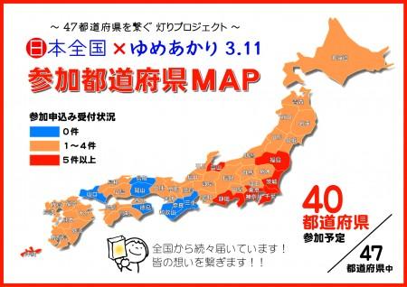 日本全国 参加都道府県MAP