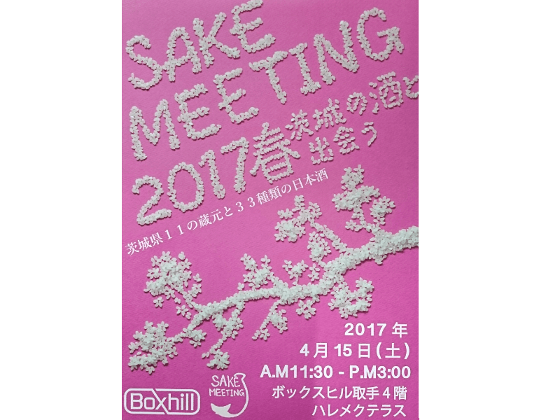 press_sakemeeting2017-1