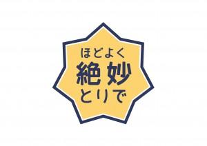 ほどよく絶妙Logo