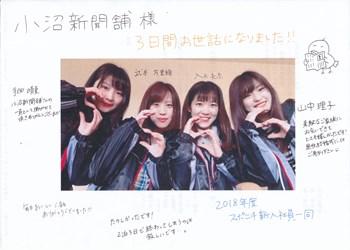研修生 (1)