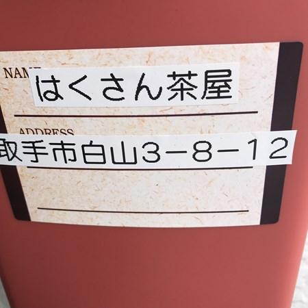 20180910IMG_7986