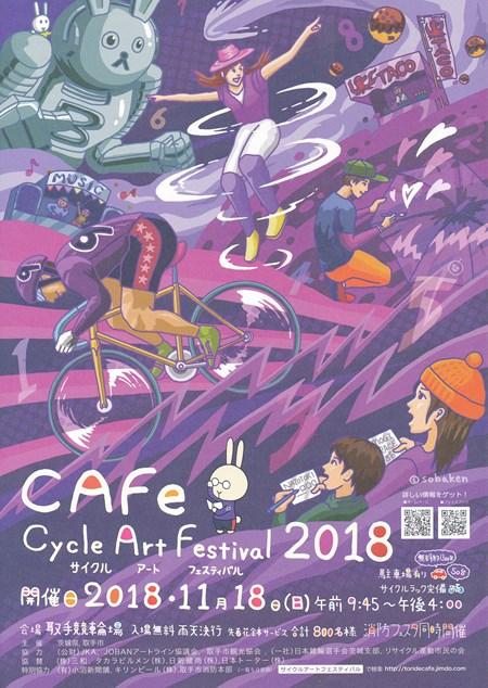 サイクルアートフェスティバル (3)