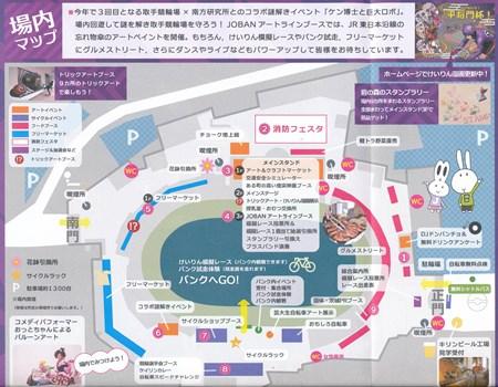 サイクルアートフェスティバル (1)