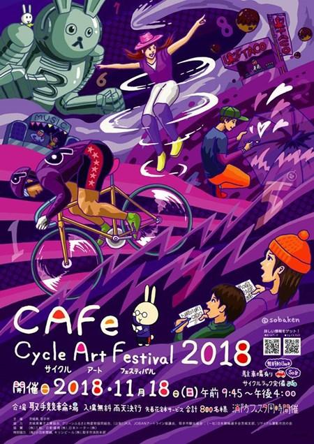 20181118サイクルアートフェスティバル