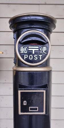 大井川ポスト