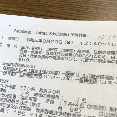 防災訓練 (3)