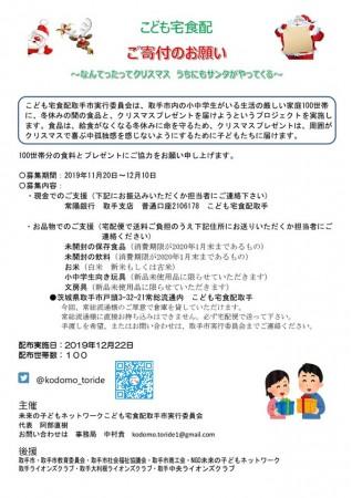 20191124-i中村貴