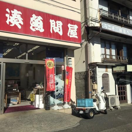 20200209松輪 城ケ島 三崎 🌸_200209_0034
