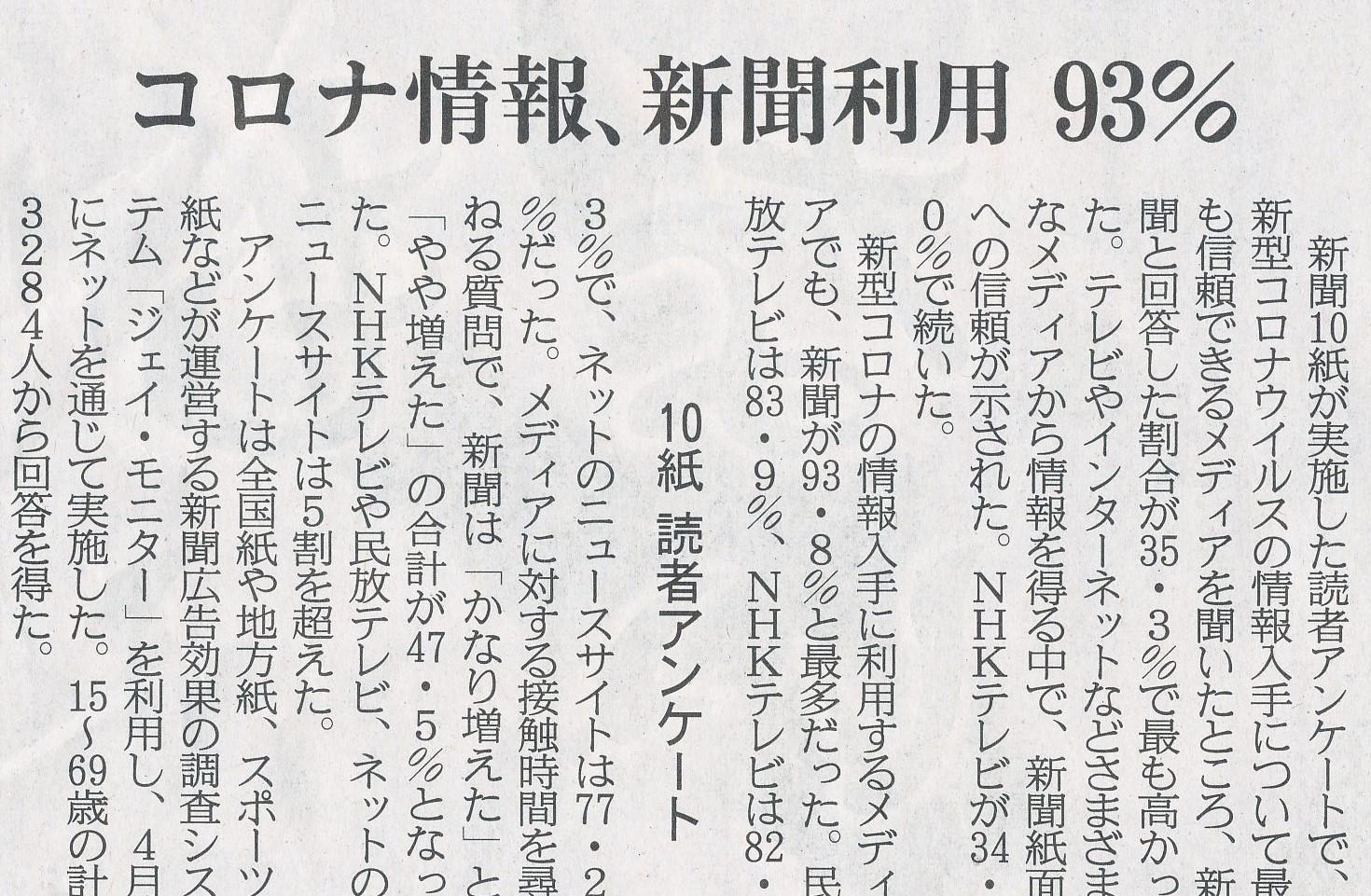 産経 新聞 コロナ