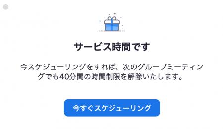スクリーンショット 2020-05-05 16.12.32