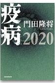 疫病2020予約